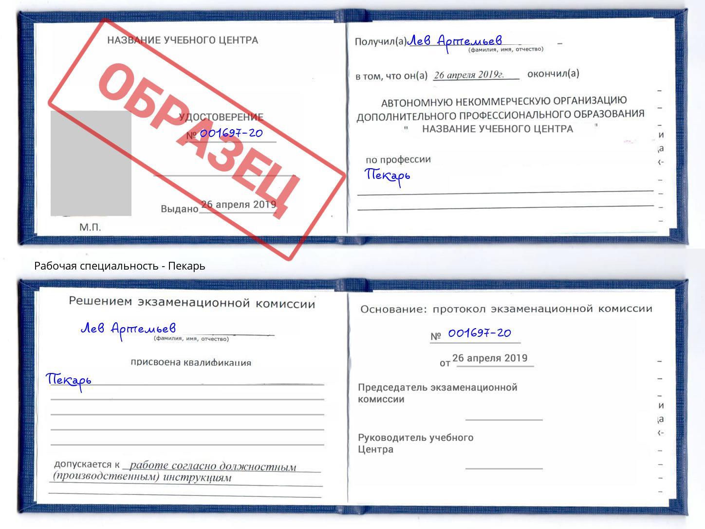 Регулирование движения конвейера работы механизмов выборки и опрыскивания хлеба элеватор красноярский